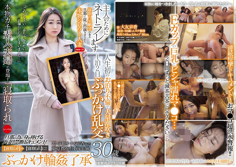 SDNT-020 A Real Amateur Married Woman Appears In Porn To Appease Her Cuckold Husband – Case 15 – Kyouka Otomo 30yo Makes Her 2nd Appearance And Gets Bukkaked – I Ll Let Myself Get Fucked For The Sake Of My Husband
