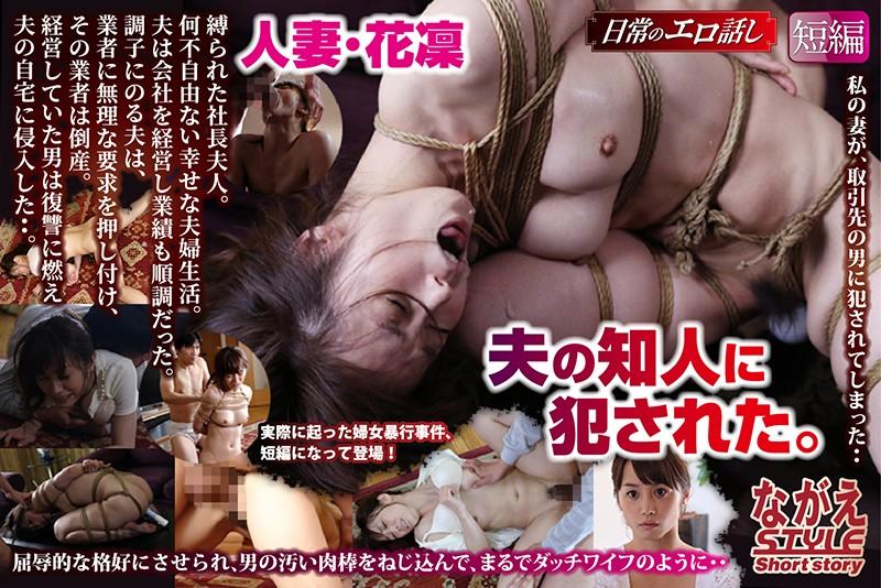 NSSTL-015 Married Woman – Karin Fucked By My Husband S Friend Karin Itsuki