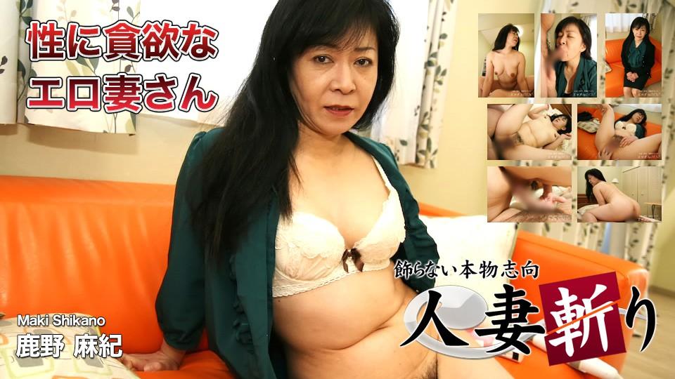 人妻斬り ki171219 鹿野 麻紀 49歳