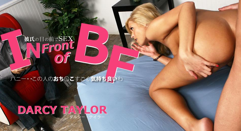 金8天国 1843 ダルシー テイラー 彼氏の目の前でSEX In front of BF Darcy Taylor
