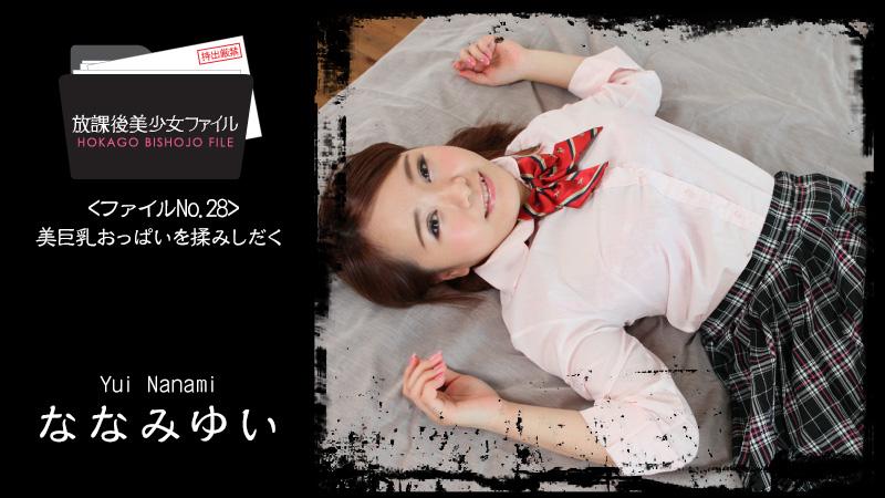 HEYZO 1671 ななみゆい 放課後美少女ファイル No.28~美巨乳おっぱいを揉みしだく~