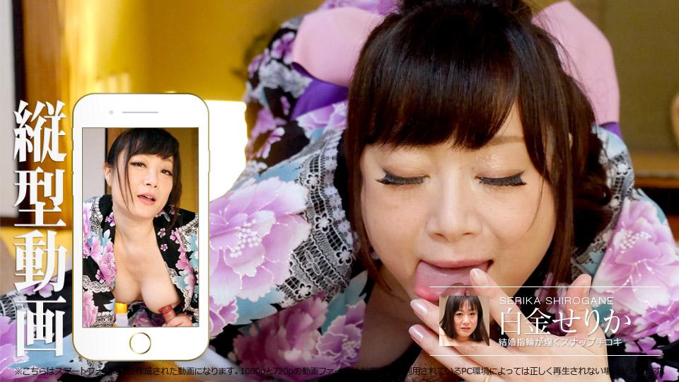 Shirogane Serika(白金せりか) 縦型動画 039 〜結婚指輪が煌くスナップ手コキ〜