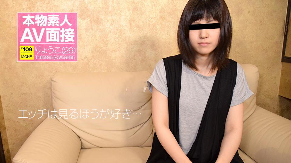 10mu 030118_01 木村涼子 素人AV面接 〜エッチは見ることのほうが好きです〜