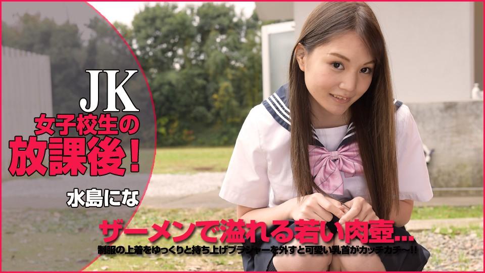 Nina Mizushima 美少女水島にな 制服もの