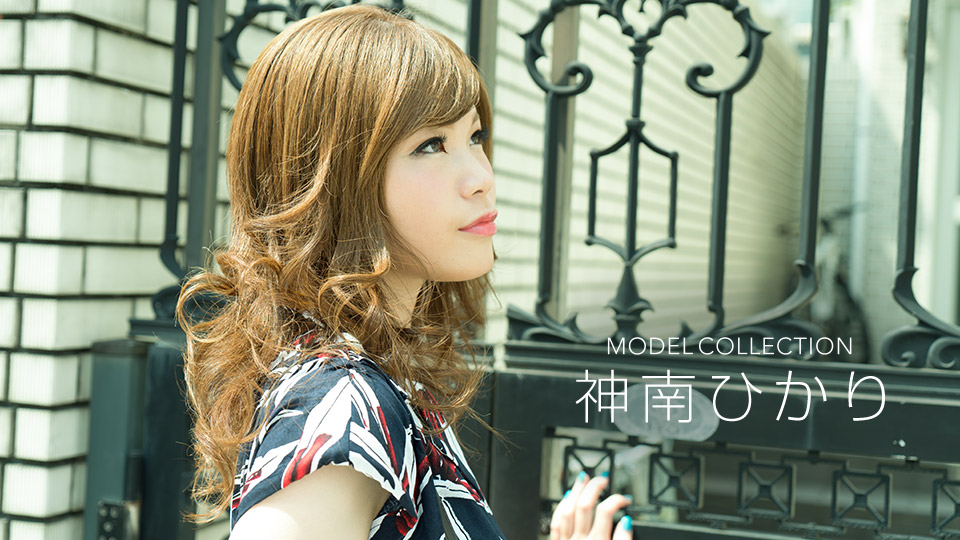 1pon 032018_660 神南ひかり モデルコレクション