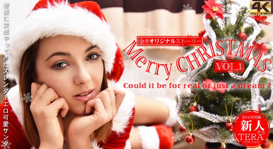金8天国 1828 テラ 期間限定配信 聖夜に突然やってきたスレンダーエロ可愛サンタ Merry Christmas Vol1 Tera