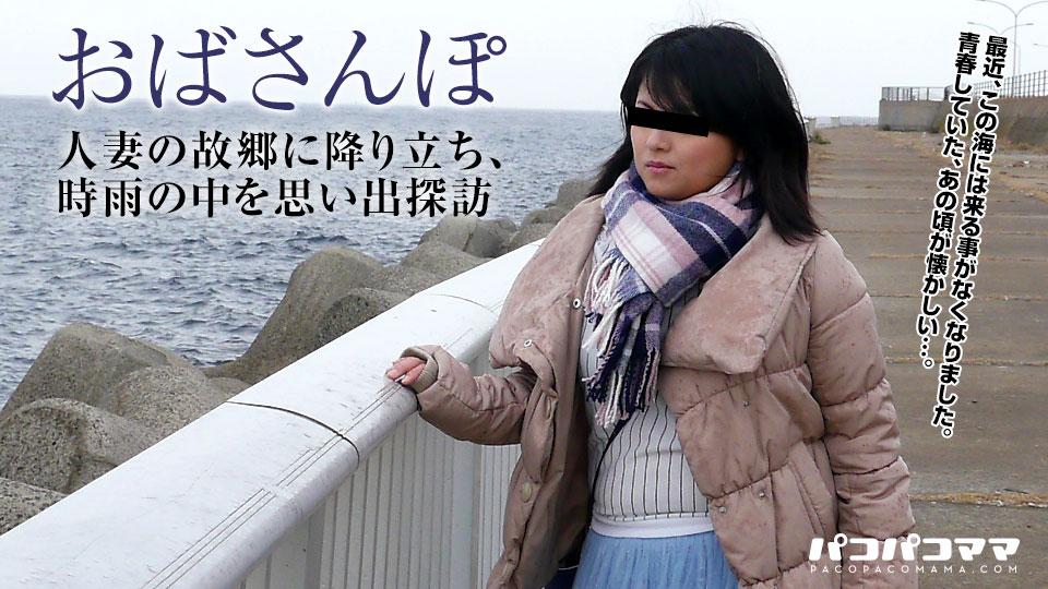 Miyata Shiori(宮田詩織) おばさんぽ 〜地方の人妻〜