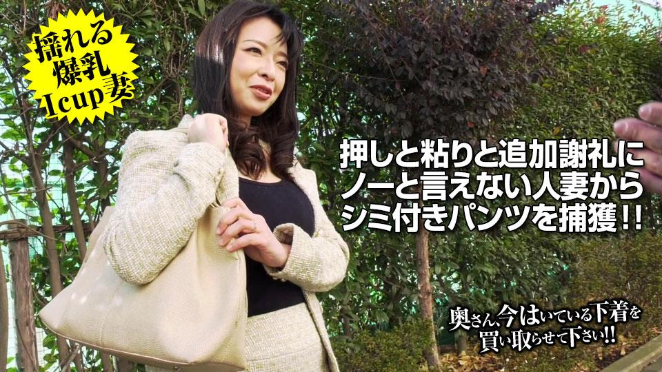 Paco 122617_193 中園貴代美 奥さん、今はいている下着を買い取らせてください