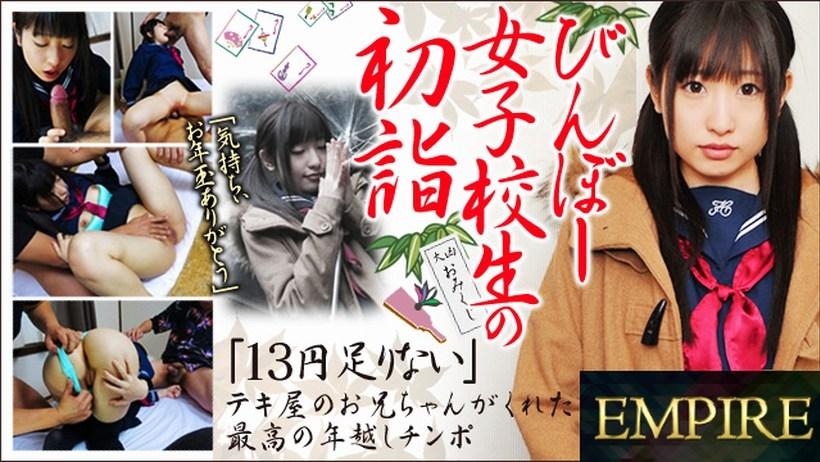 Tokyo Hot th101-140-112236 びんぼー女子校生の初詣
