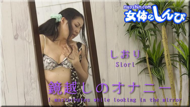 女体のしんぴ n1629 しおり 鏡越しのオナニー