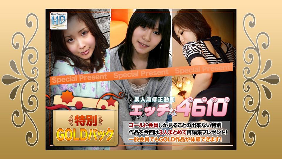 エッチな4610 ki180203 ゴールドパック 20歳