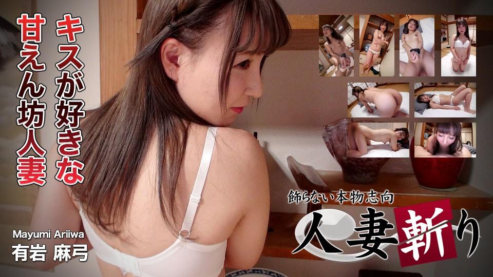 人妻斬り hitozuma1237 有岩 麻弓 35歳