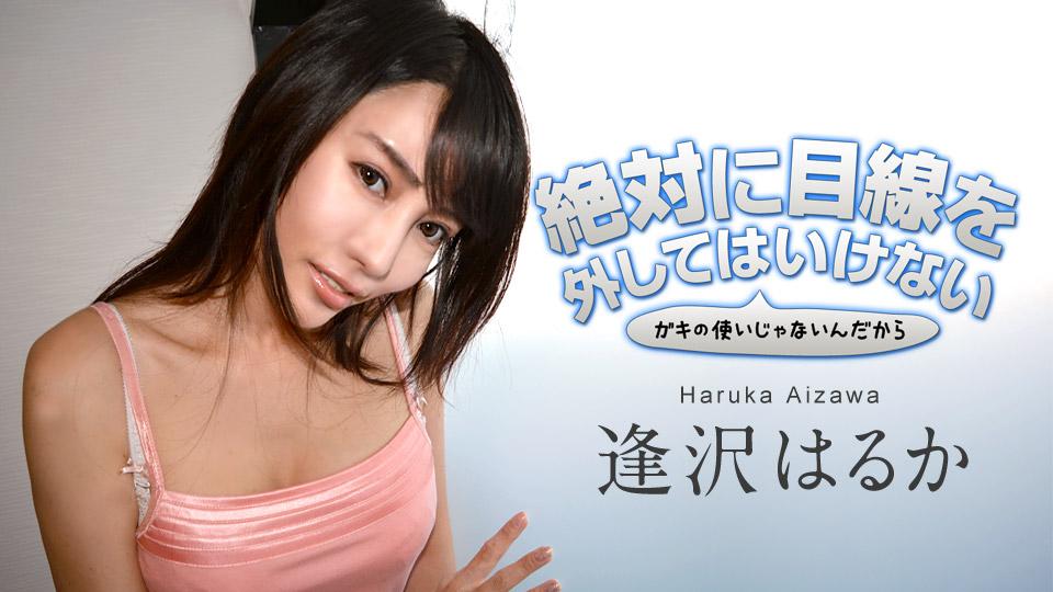Haruka Aizawa Never look away