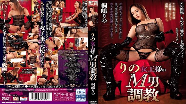 Kirishima Rino Queen's M Man Torture FHD AVS collector's AVSA-101