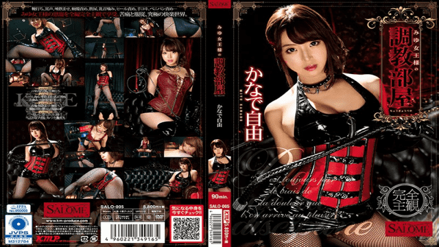 Queen Miyu's Training Room FHD K.M.Produce SALO-005