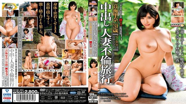 FHD BIGMORKAL MCSR-364 Otomi Rina Creampie Married Woman Affair Travel Rina Otomi