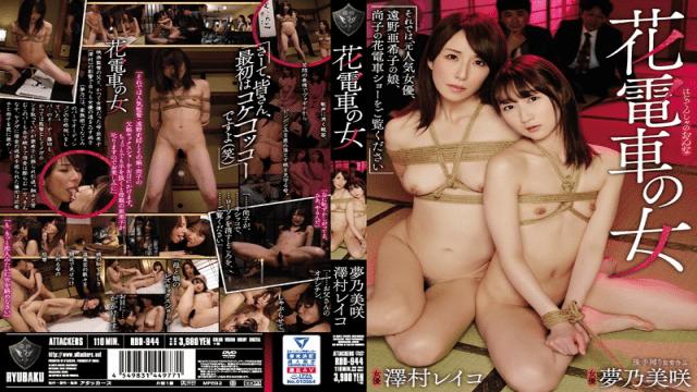 Flower Train Woman Yumeno Misaki, Sawamura Reiko FHD Attackers RBD-944