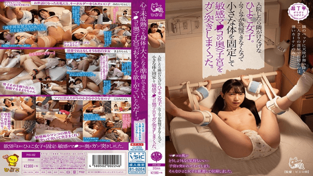 FHD Hiyoko PIYO-062 Fuyue Kotone A Chick Girl Who Is Next To Her After Hospitalization. She Was Unable To Endure Her And Fixed