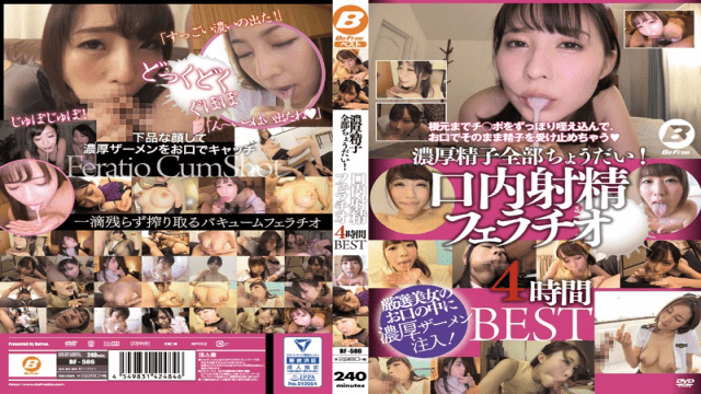 FHD BeFree BF-586 Takarada Monami Give Me All The Rich Sperm! Mouth Ejaculation Blowjob 4 Hours BEST