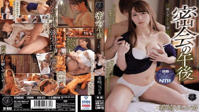 Jessica Kizaki Secret Meeting Afternoon Married FHD Attackers ATID-372