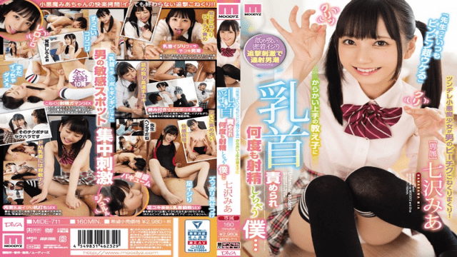 """FHD MOODYZ MIDE-711 Mia Nanazawa Teachers Are Always Super Binging"""" I'm Being Blamed By A Kid Who Is A Good Tease And Ejaculates Many Times"""