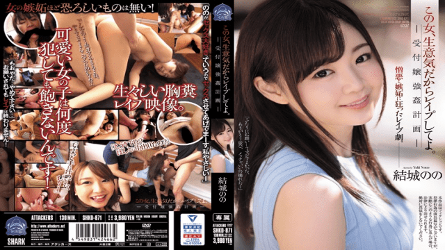 Yuuki Nono Rape This Woman Because It's Cheeky Receptionist Rape Plan Yuki FHD Attackers SHKD-871