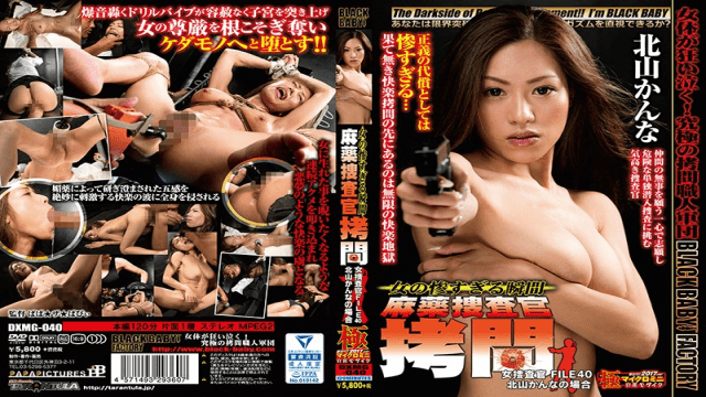 Kitayama Kanna The Most Miserable Moment For A Woman Tormenting The Narcotics Investigator FHD Baby Entertainment DXMG-040