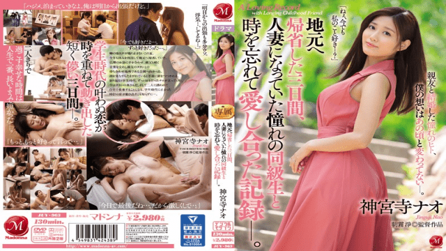 Jinguuji Nao A Record That I Forgot And Loved With My Long-time Classmate Who Had Become A Married Woman FHD Madonna JUY-963