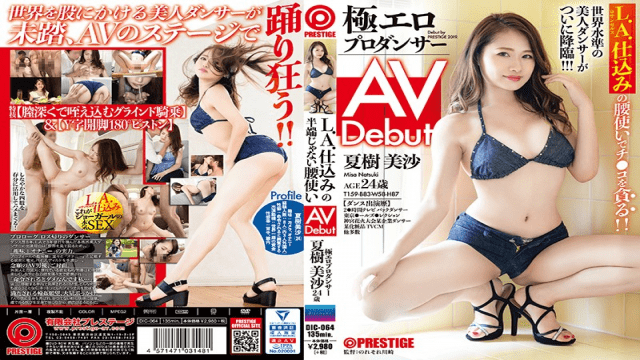 FHD Prestige DIC-064 Natsuki Misa Extremely Erotic Professional Dancer In LA LA Natsuki Misa AV Debut A Beautiful Dancer On The Crotch Is Unexplored, Dancing Crazy On The AV Stage