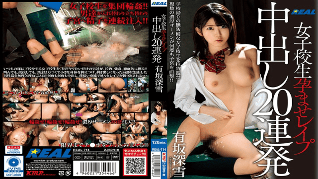 FHD Real Works REAL-714 Arisaka Miyuki School Youthful women Conceived Attack Cream Pie 20 Downpour