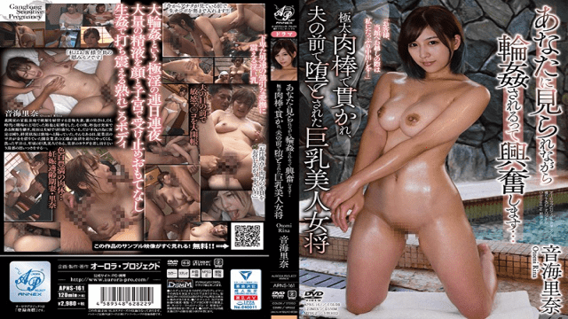 Aurora Project Annex APNS-161 Sakasai Tomomi I'm Excited To Be A Wheel While Being Seen By You … Rina Otomi Who Is A Busty Beauty Landlady Who Was Penetrated