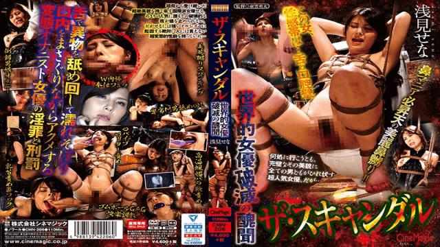 Asami Asana The Scandal World Actress FHD CineMagic CMN-206