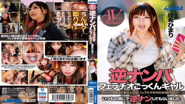 K.M.Produce XRW-814 Yuuki Himari Reverse Nampa Blow Job Cum Gal AV Debut