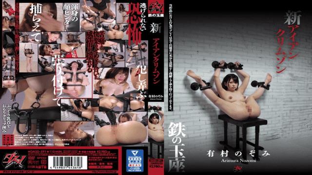 Arimura Nozomi New Iron Crimson Iron Throne FHD Das ! DASD-591