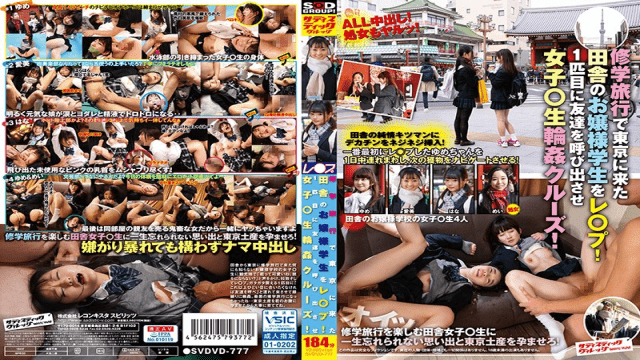 FHD Sadistic Village SVDVD-777 A Young Lady Student From The Country Who Came To Tokyo On A School Trip! Let's Call A Friend To The First Animal And Girls