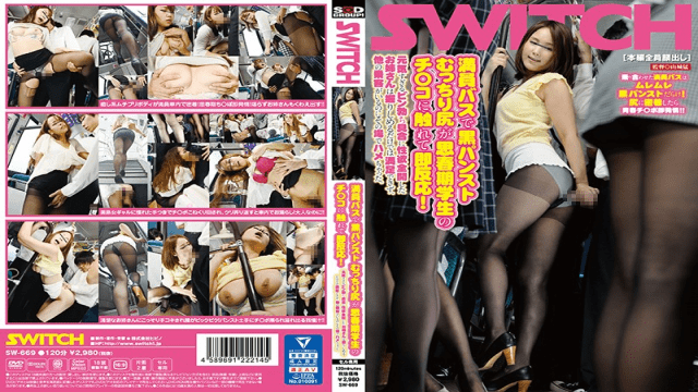 FHD SWITCH SW-669 Black Pantyhose Plump Buttocks In A Crowded Bus Touches The Adolescent Student Ji Reaction Immediately! The Older Sister Who Fully Opened Her Sexual Desire To A Cheerful Bottle Erection Could