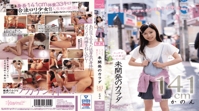 FHD Kawaii CAWD-050 Undeveloped Body That Has Never Been Acme With Etch Kanon 141cm