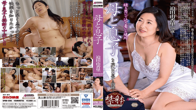 Yukari Sakoda Mother And Son Relationship With Son Who Can FHD Takara Eizou SPRD-1205