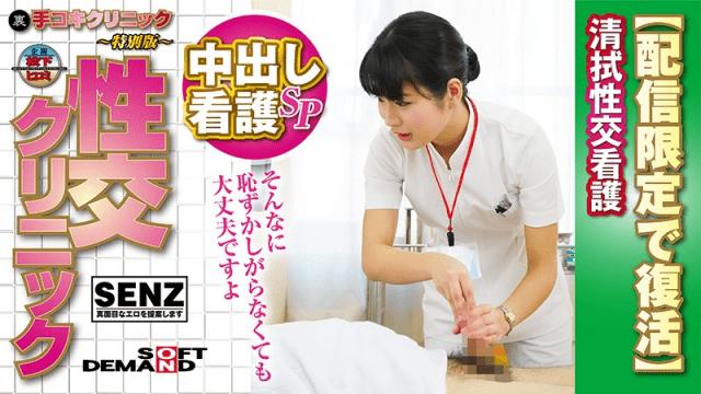 FHD SOD Create SDFK-005 Aoi Mizutani Handjob Clinic Special Edition Sex Clinic Creampie Nurse Special Sexual Sponge Bath Nurse