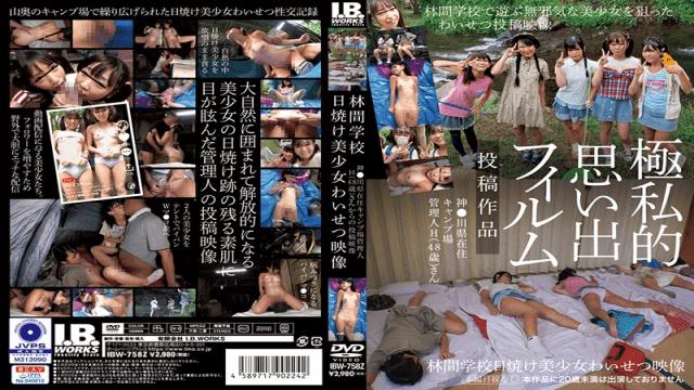 FHD I.b.works IBW-758z Rinkan School Tanned Beautiful Girl Obscene Video