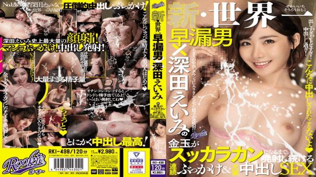 Fukada Eimi Man X Emi Fukada's Gold Balls Continue To Fire Until They Become Sukakarakan & Cum Shot SEX FHD Rookie RKI-498