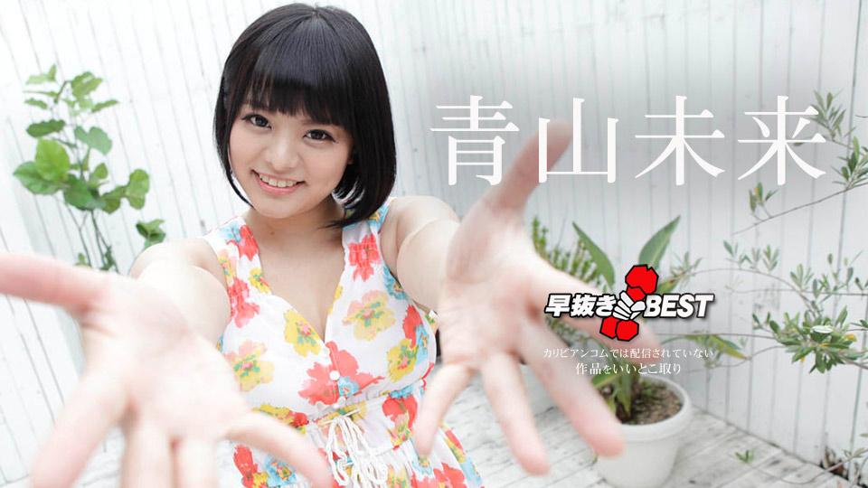 Quick Shooting Best of Miku Aoyama