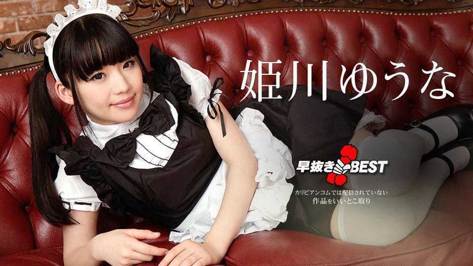 Quick Shooting Yuna Himekawa BEST 2