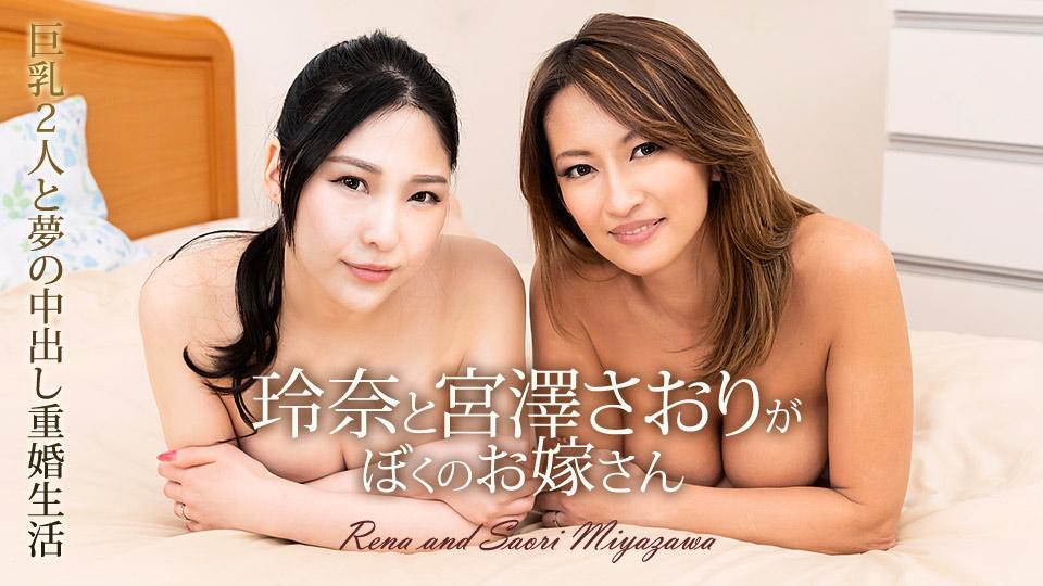 My Wife Rena and Saori Miyazawa