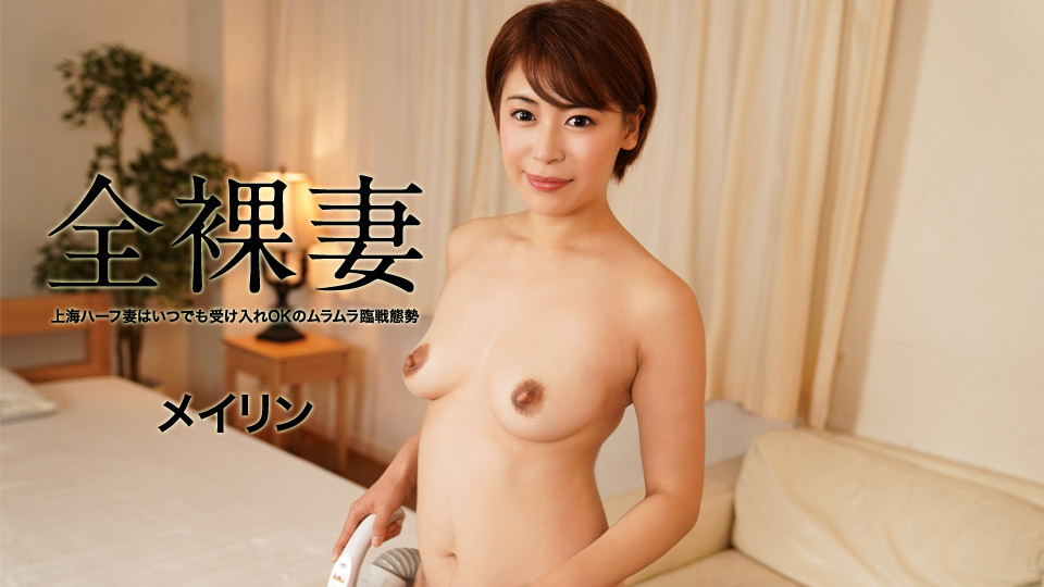 Meirin Naked House Wife, Shanghai Mixed Lady Is Always Horney