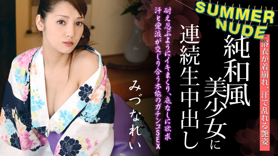 Rei Mizuna Summer nude, Mutiple Penetrations into an Elegant Hottie in Yukata