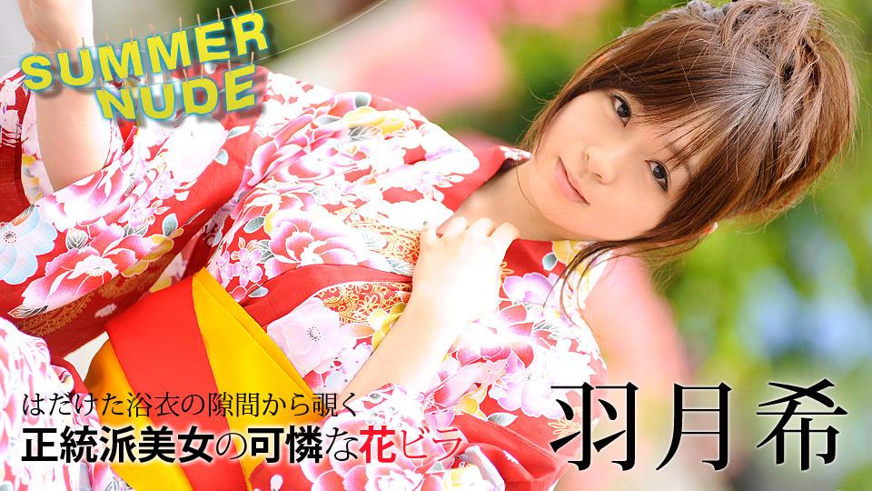 Nozomi Hazuki Summer Nude Beautiful Yukata Beauty